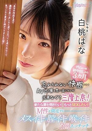 CAWD-174 Uncensored Leaked Hana Shiromomo