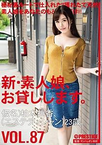 CHN-180 新・素人娘、お貸しします。 87 仮名)柏木桃香(エステティシャン)23歳。
