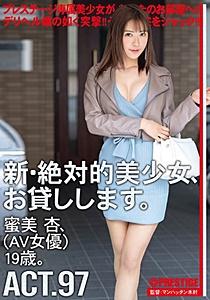 CHN-187 新・絶対的美少女、お貸しします。 97 蜜美杏(AV女優)19歳。