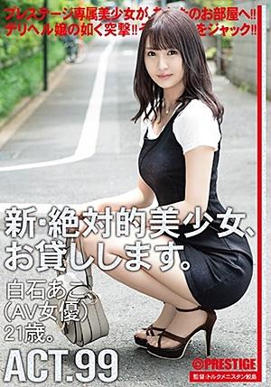 CHN-189 新・絶対的美少女、お貸しします。 99 白石あこ(AV女優)21歳。