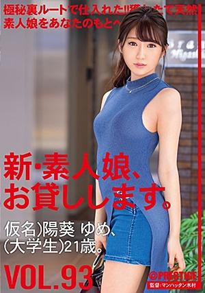 CHN-193 新・素人娘、お貸しします。 93 仮名)陽葵ゆめ(大学生)21歳。