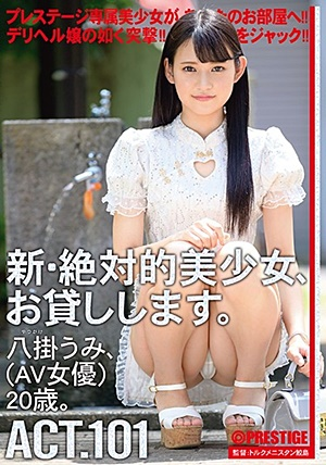 CHN-194 新・絶対的美少女、お貸しします。 101 八掛うみ(AV女優)20歳。