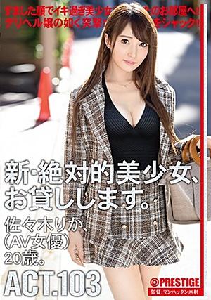 CHN-198 新・絶対的美少女、お貸しします。 103 佐々木りか(AV女優)20歳。