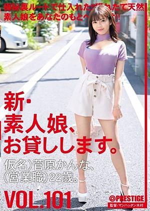 CHN-205 新・素人娘、お貸しします。 101 仮名)菅原かんな(営業職)22歳。
