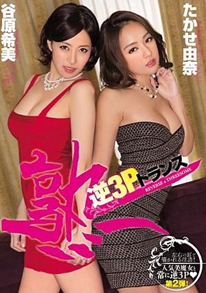 CJOD-019 UNCEN 熟逆3Pトランス 谷原希美 たかせ由奈 Nozomi Tanihara, Yuna Takase