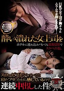 CLUB-599 酔い潰れた女上司をホテルに連れ込みバレても説教覚悟でスケベ介抱。スローピストンしていると寝たフリしながら感じているので連続中出しした件。