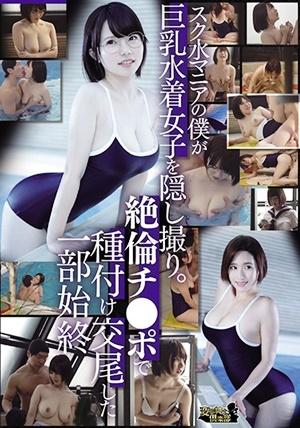 CLUB-642 スク水マニアの僕が巨乳水着女子を隠し撮り。絶倫チ●ポで種付け交尾した一部始終