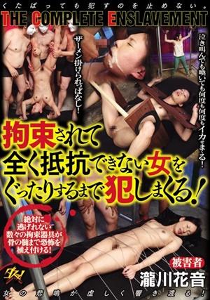 DASD-201 UNCEN 拘束されて全く抵抗できない女をぐったりするまで犯しまくる! 瀧川花音