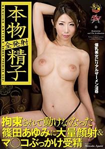 DASD-265 UNCEN Ayumi Shinoda