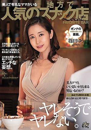 DASD-758 ヤレそうでヤレない。美人で有名なママがいる地方で人気のスナック店 篠田ゆう