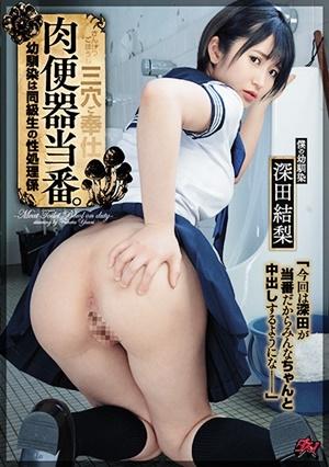 DASD-873 肉便器当番 幼馴染は同級生の性処理係 深田結梨