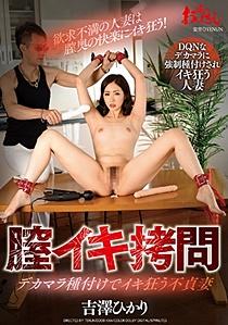 DDOB-064 膣イキ拷問 デカマラ種付けでイキ狂う不貞妻 吉澤ひかり