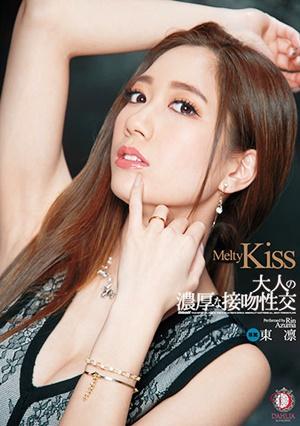 DLDSS-016 MeltyKiss 大人の濃厚な接吻性交 東凛
