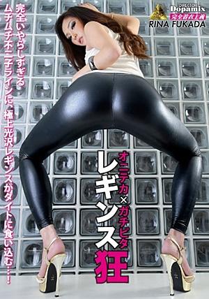DPMI-001 UNCEN レギンス狂 オニテカ×ガチピタ 深田梨菜 Rina Fukada