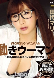 DSAMBD-15 働きウーマン ~巨乳眼鏡OLのストレス発散セックス~ : 田代マリ