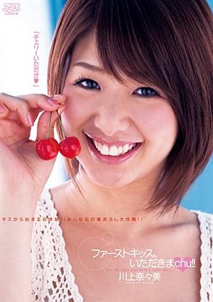 DV-1427 Uncensored Leaked ファーストキッス、いただきまchu!! 川上奈々美 Nanami Kawakami