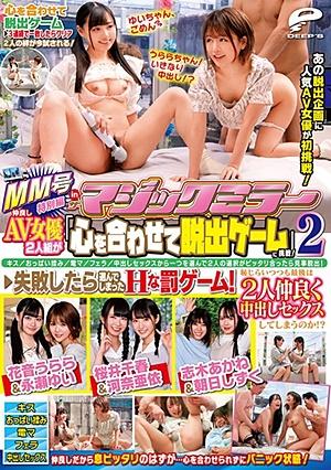 DVDMS-670 MM号特別編 仲良しAV女優2人組が「心を合わせて脱出ゲーム」に挑戦!