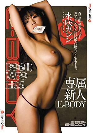 EBOD-149 Uncensored Leaked B96(I)W59H95専属新人E-BODY 水咲カレン