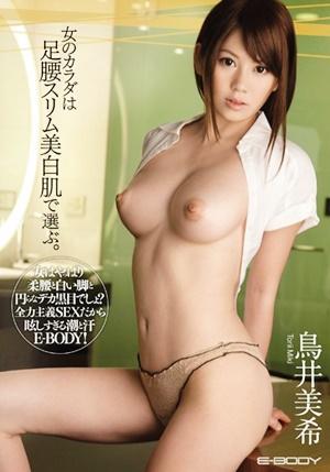 EBOD-309 UNCEN 女のカラダは足腰スリム美白肌で選ぶ。 鳥井美希