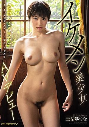 EBOD-758 イケメン美少女 カッコ良くて美しい_キレキレ美ボディのちょっと変わった女の子AVデビュー 三岳ゆうな