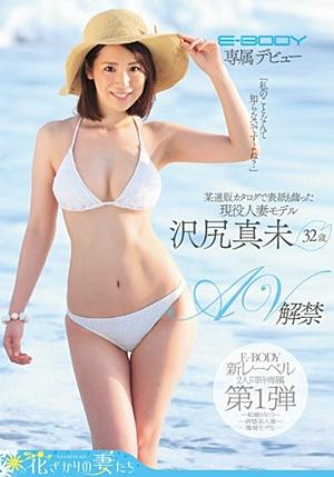 EYAN-001 Uncensored Leaked Mami Sawajiri
