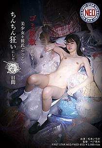 FNEO-053 ゴミ屋敷で暮らす美少女を彼氏ごっこでちんちん狂いにした×日間 松本いちか