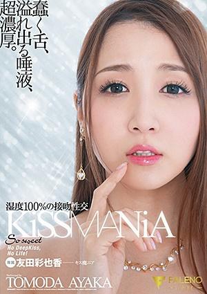 FSDSS-081 KiSSMANiA 湿度100%の接吻性交 友田彩也香