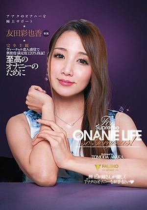 FSDSS-097 至高のオナニーのために 完全主観アナタのオナニーを極上サポート 友田彩也香