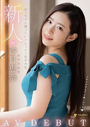 FSDSS-117 新人 めっちゃ人懐っこいフレッシュ女子大生 AVDEBUT 沙月恵奈