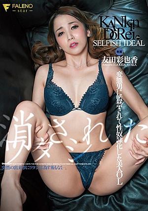 FSDSS-137 消されたワタシ 変態男に監禁されて性奴●化した美人OL 友田彩也香