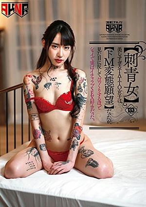 FSET-889 【刺青女】 美しすぎるTATTO女子は【ドM変態願望】だったが、見た目に反してびっくりするほどシャイで実はイチャラブSEX好きだった。 水森翠