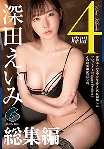 GENM-019 深田えいみ GENEKI 総集編