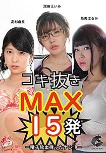 GENM-045 コキ抜きMAX 15発-精子放出待ったナシ!-
