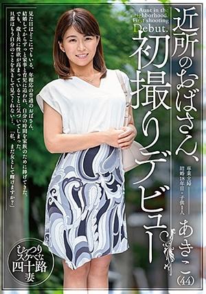 GOJU-172 近所のおばさん、初撮りデビュー あきこ(44)