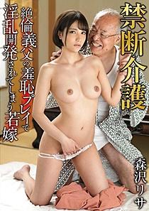 GVG-926 禁断介護 森沢リサ