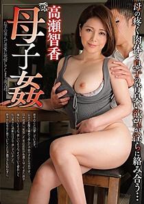 GVG-961 母子姦 高瀬智香