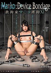 GVG-963 Ma○ko Device BondageXI 鉄拘束マ○コ拷問 渚みつき