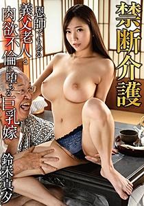 GVG-973 禁断介護 鈴木真夕