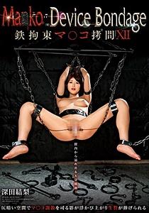 GVH-006 Ma○ko Device BondageXII 鉄拘束マ○コ拷問 深田結梨