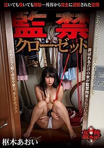 GVH-010 監禁クローゼット 枢木あおい