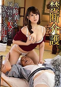 GVH-032 禁断介護 広瀬結香