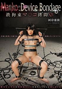 GVH-052 Ma○ko Device BondageXIV 鉄拘束マ○コ拷問 河奈亜依