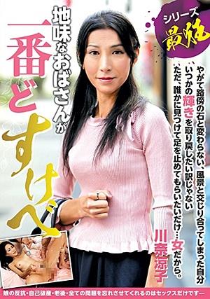 GVH-097 地味なおばさんが一番どすけべ 川奈涼子