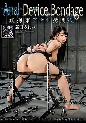 GVH-134 Anal Device BondageXXI 鉄拘束アナル拷問 新田みれい