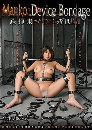 GVH-142 Ma○ko Device BondageXVII 鉄拘束マ○コ拷問 今井夏帆