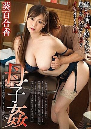 GVH-177 母子姦 葵百合香