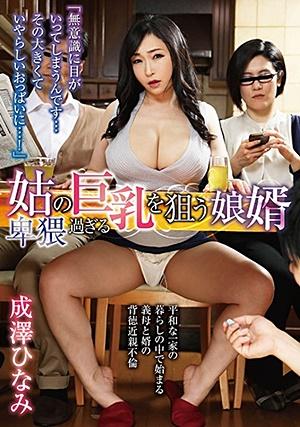 GVH-252 姑の卑猥過ぎる巨乳を狙う娘婿 成澤ひなみ
