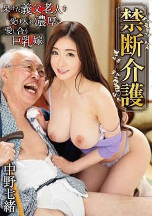 GVH-260 禁断介護 中野七緒