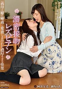HAVD-988 濃密接吻レズビアン 義母と娘の唾液と愛液にまみれた濃厚すぎる快楽