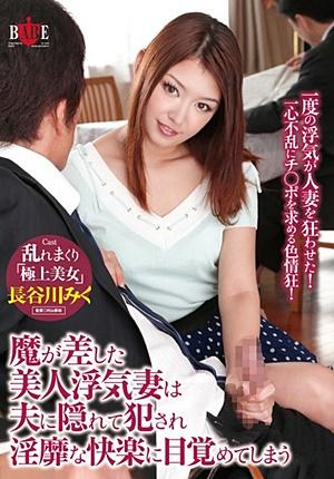 HBAD-226 UNCEN Miku Hasegawa